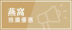 bn_promo_icon_tc.jpg